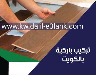 تركيب باركيه الكويت