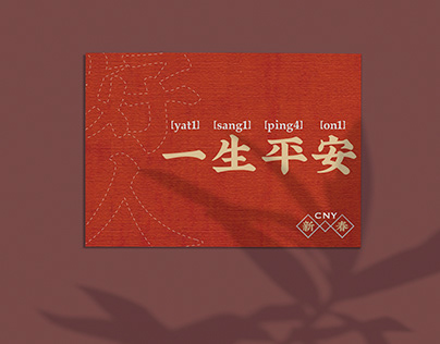G.C.D - Chinese new year 2021 - Post card
