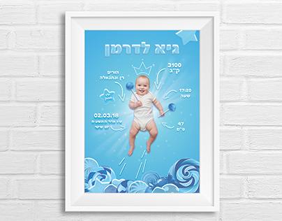 Newborn Baby Posters