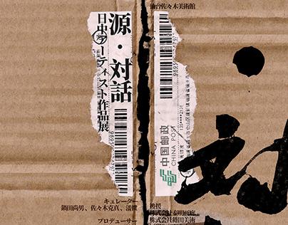 Poster - Sino-Japanese Art Exchange Exhibition