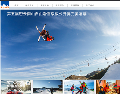 5th Nanshan ski open - China