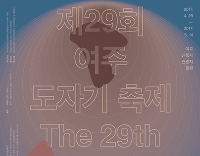 Yeoju Ceramic Festival re-design poster
