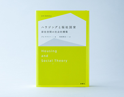 """Housing and social theory"", Book"
