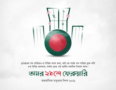 21 February 2021 - Banner Design