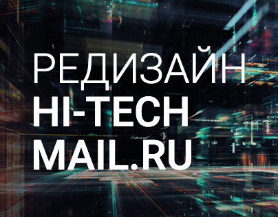 Редизайн Hi-Tech Mail.Ru