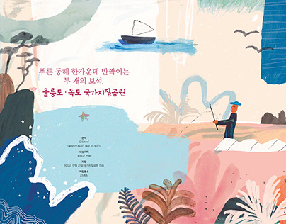 [brochure] Unesco Global Geopark in Korea