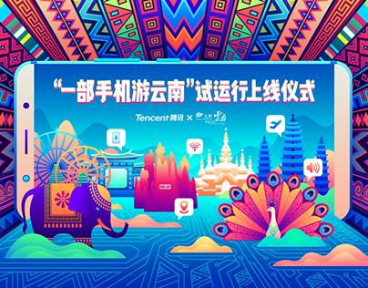 """""""一部手机游云南""""产品上线推介会案例"""