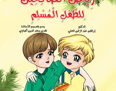 رياض الصالحين للطفل المسلم طبع في تركيا / دار الغوثاني
