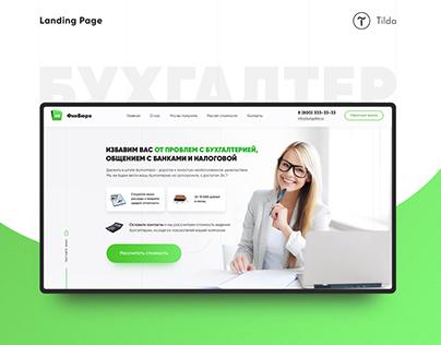 Бухгалтерские услуги | Landing Page