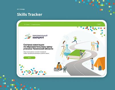 SkillTracker