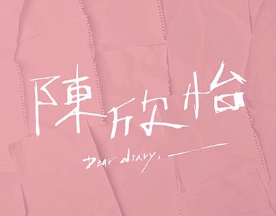 Video | 視傳系化妝晚會 ::: 陳欣怡 Dear diary , ____ |宣傳片