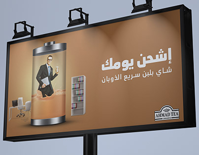 Charge your day - Advertising campaign