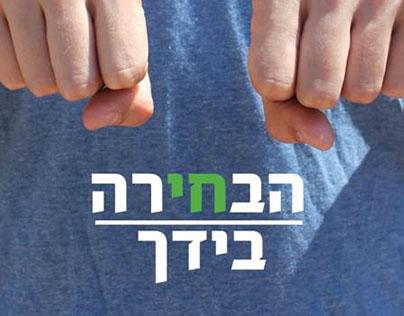 כרזה לציון יום השנה ה18 לרצח רבין