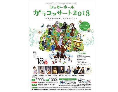 Classical concert announcement poster design.