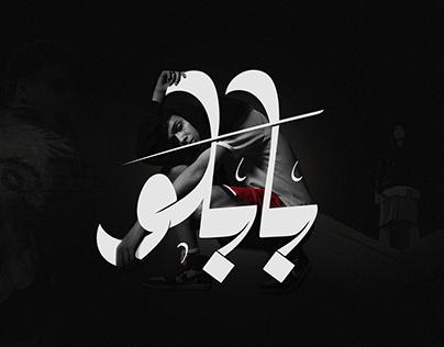 Pablo Arabic logo | مروان بابلو