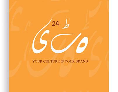 HATT 24 (Clothing Brand) BRANDING