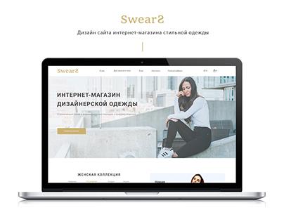 Swears - интернет магазин стильной одежды