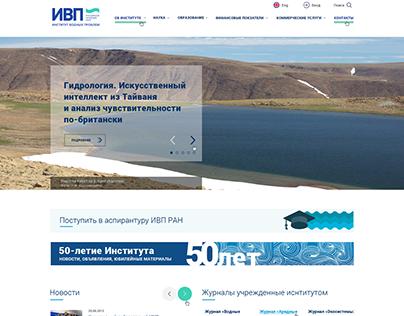 Институт водных проблем РАН