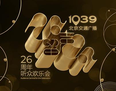 2020《留聲-北京交通廣播26周年聽眾歡樂會》Logotype & Key Visual Design