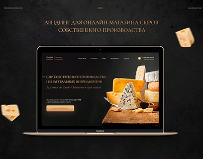 Landing page | Cheese delivery