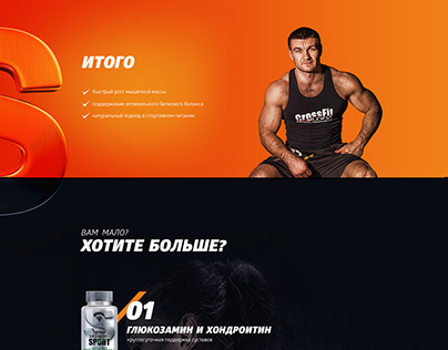 Siberian Super Natural Sport Nutrition