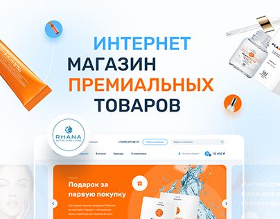 RHANA — Pharmacy online-store redesign