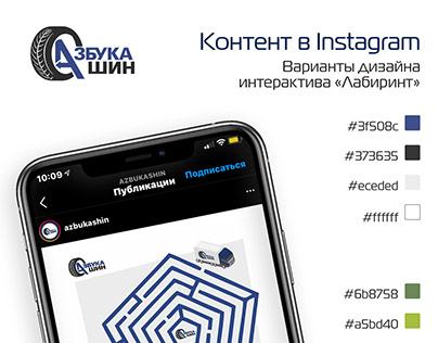 Контент в Instagram (интерактив)