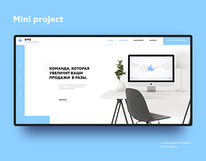 Mini project. Landing Page for Moscow Digital Agency