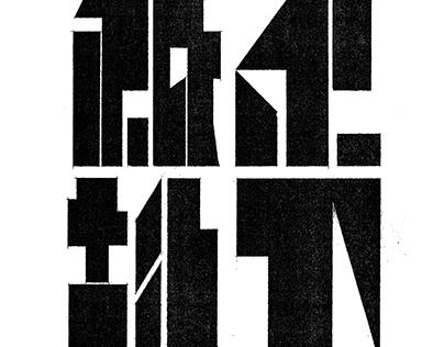 """Typography for """"Paper Fiber Socks"""""""
