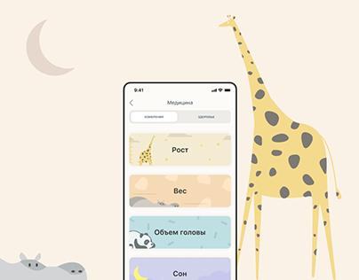 Baby Pro - Baby Development App For Parents