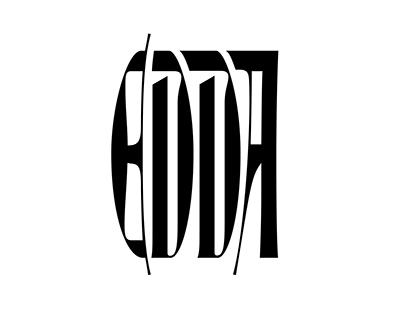 «EDDA» — Lettering for a Book Cover