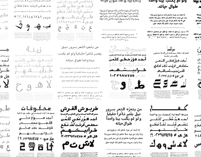 Best of My Students Works | Arabic Font Design Course