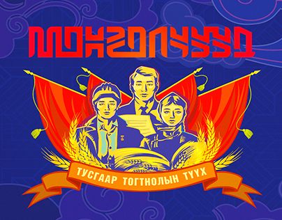 The Mongolians - History of 20th century