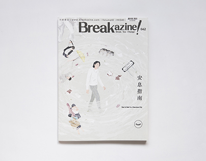 Breakazine - How to Rest In a Peaceless City
