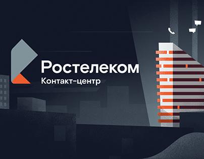 Сайт для Контактного Центра Ростелеком