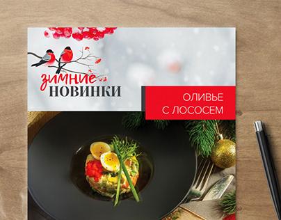 Вкладка в меню для ресторана Ацумари (г. Н.Новгород)