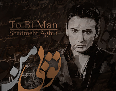 To Bi Man Shadmehr Typography