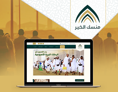 Mansak Al-khair Website