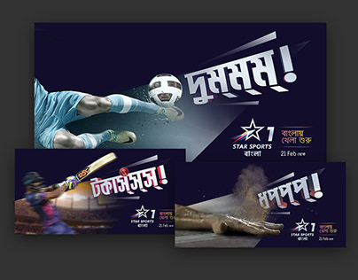 Star Sports Bengali | Launch Campaign