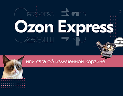 UX research for Ozon Express