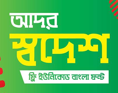 Bengali / Bangla Font - Ador Shodesh (Free Download)