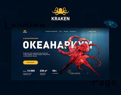 Oceanarium | KRAKEN |Landing Page