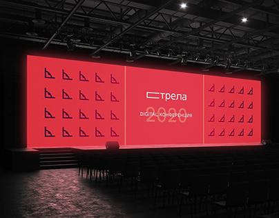 СТРЕЛА: Conference Branding Concept