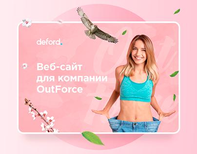 Веб-сайт для компании OutForce