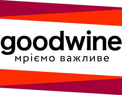 goodwine//мріємо важливе