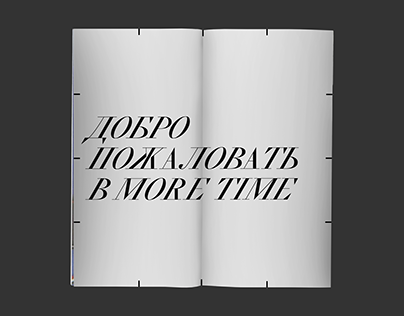 The book about More Time Shop