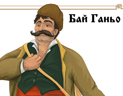 Bulgarian character for book cover