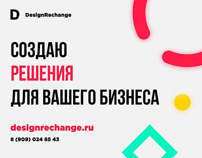Рекламный ролик для веб-студии DesignRechange