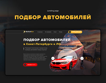 Landing page for car selection