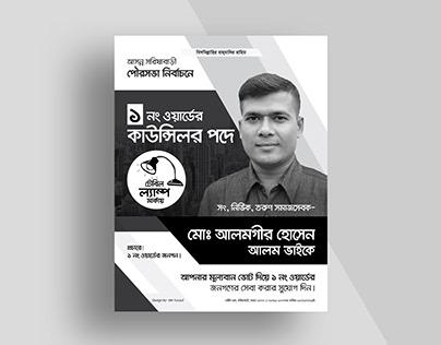 Election Poster Design